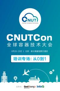 CNUTCon全球容器技术大会——培训专场(从0到1)