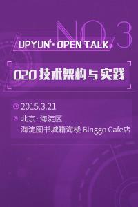 UPYUN Open Talk 第三期:O2O技术架构与实践