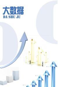 北京大数据技术分析与实战案例分享(百度、京东、Hulu大咖云集)