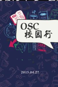 OSC源创会之校园行第4期