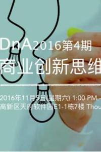 成都活动|DnA 2016第四期:商业创新思维之Validation Board