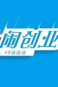 "AppCan&西游汇""移动互联网创业者技术沙龙"" (重庆站)"
