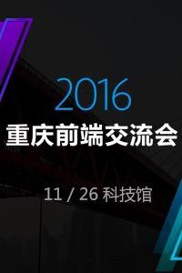 2016重庆前端交流大会再度起航,评论抢赠票
