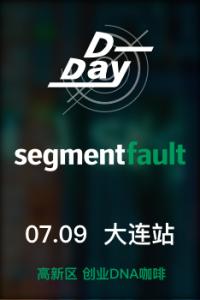 SegmentFault D-Day 大连站