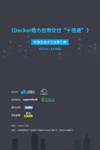 """《Docker助力应用交付""""十倍速""""》 9月24日时速云技术沙龙第七期【大连站】"""