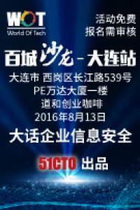 百城沙龙- 大连站:大话企业信息安全