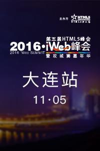 2016第五届iWeb峰会城市巡回——大连站