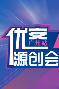 """《优客源创会》第七站""""广州中山大学""""报名开始啦!"""