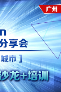 一站式App开发运维全解析(广州站)
