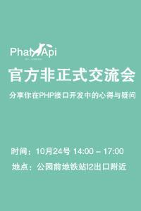 PhalApi诚邀你参加:官方非正式交流会第一期(广州站) --分享你在PHP接口开发中的心得与疑问