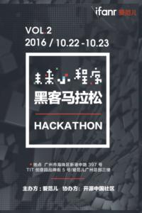 微信小程序,黑客马拉松 Vol.2 即将开跑