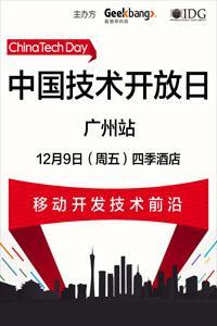 中国技术开放日广州站:移动开发技术前沿