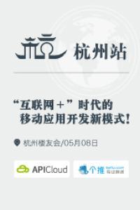 """""""互联网+""""时代的移动应用开发新模式【5.8杭州站】"""