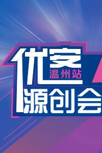 """《优客源创会》第五站""""温州科技职业学院""""报名开始啦!"""