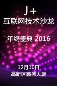 2016J+互联网技术沙龙年终盛典
