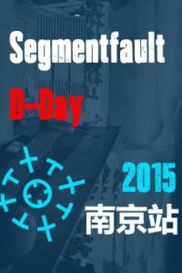 SegmentFault D-Day 2015 南京站