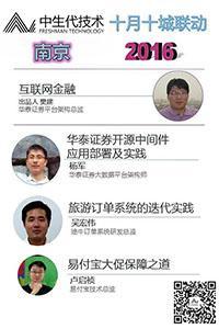中生代技术十月十城联动南京站
