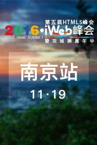 2016第五届iWeb峰会(南京站)