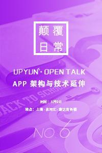 颠覆日常 / APP 架构和技术延伸(UPYUN Open Talk 上海站)