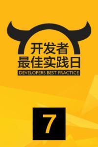 开发者最佳实践日·第7期-互联网产品从设计到上线 上海站