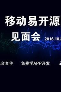 移动易开源APP组合套件项目新版本发布及见面会