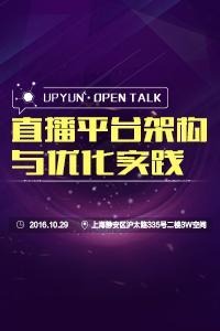 UPYUN Open Talk NO.26 直播平台架构与优化实践