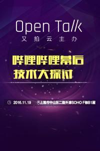 又拍云Open Talk B站专场 哔哩哔哩幕后技术大探讨