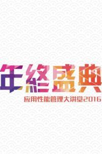 应用性能管理大讲堂2016年终盛典—心路