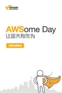 AWSome Day云计算免费培训,2.0课程干货再升级,立即报名参加!