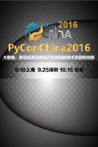 【上海】PyConChina2016 - 9/10