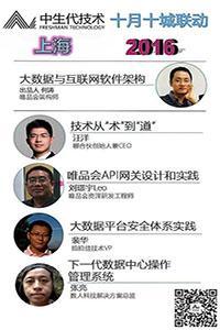 中生代技术十月十城联动上海站