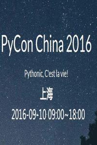 PyConChina2016(上海站)