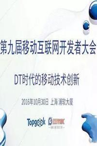 第九届移动互联网开发者大会( MDCon 2016 )