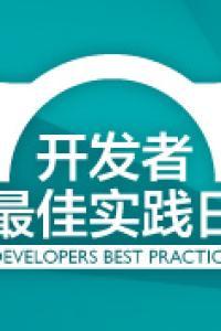 开发者最佳实践日·第4期-铁人三项之软件,硬件,云