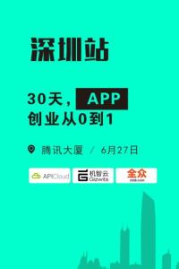 30天,APP创业从0到1【6.27深圳站】