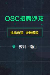 【OSC招聘沙龙】4月16日 Java专场报名
