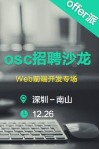 OSC招聘沙龙——web前端开发专场