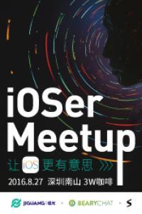 深圳 iOSer Meetup —— 让 iOS 更有意思