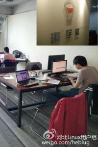 河北Linux用户组 Thursday Night 活动
