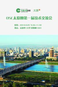 OSC太原圈第一届技术交流会