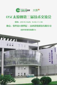 OSC太原圈第三届技术交流会