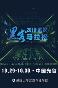 2016武汉黑客马拉松