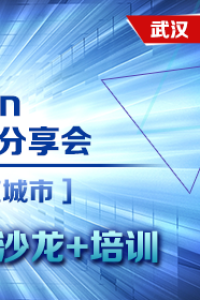 一站式App开发运维全解析(武汉站)