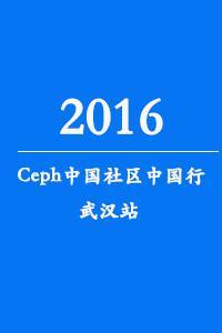 Ceph中国社区中国行之武汉站暨中国开源云联盟WG8工作组沙龙