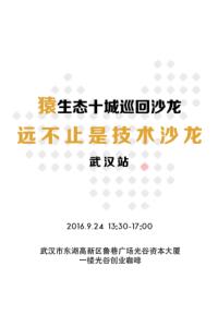 猿生态十城巡回沙龙丨武汉站携手微软