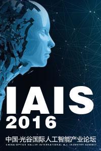 IAIS 2016中国 · 光谷国际人工智能产业论坛