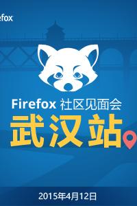 Firefox社区见面会【武汉站】