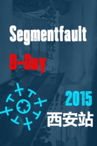SegmentFault D-Day 西安站