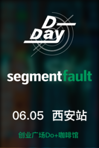 SegmentFault D-Day 西安:开源