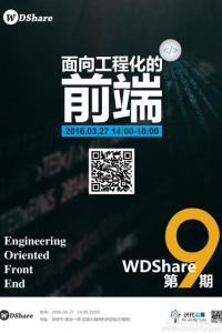 【WDShare】面向工程化的前端